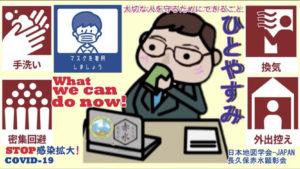 【産学官】日本地図学会&長久保赤水顕彰会動画でコロナ予防啓発